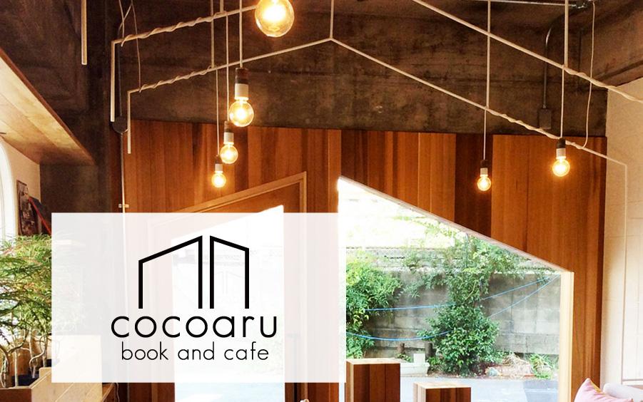 cocoaruホームページ