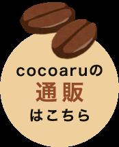 cocoaru ドリップバッグの通販ページへ